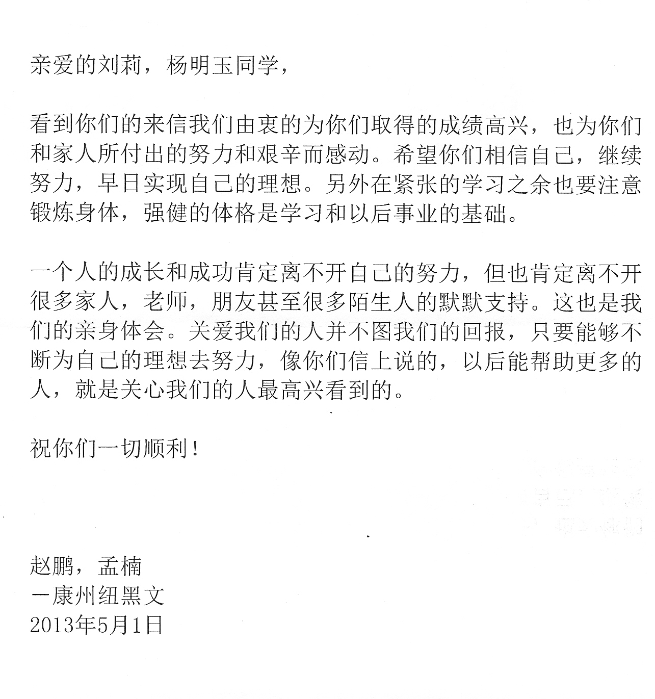 Hometown education foundation letters peng zhao and nan meng to their sponsored students liu li and yang mingyu 2013 aljukfo Images